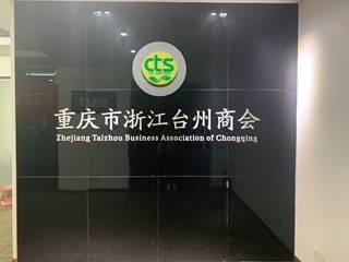 成都。重庆IMG_5007